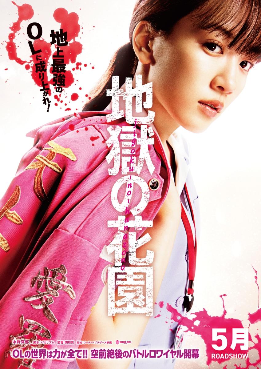 Featured image for Jigoku-no-hanazono ~Office Royale~ (2021) review [Fantasia Film Festival]