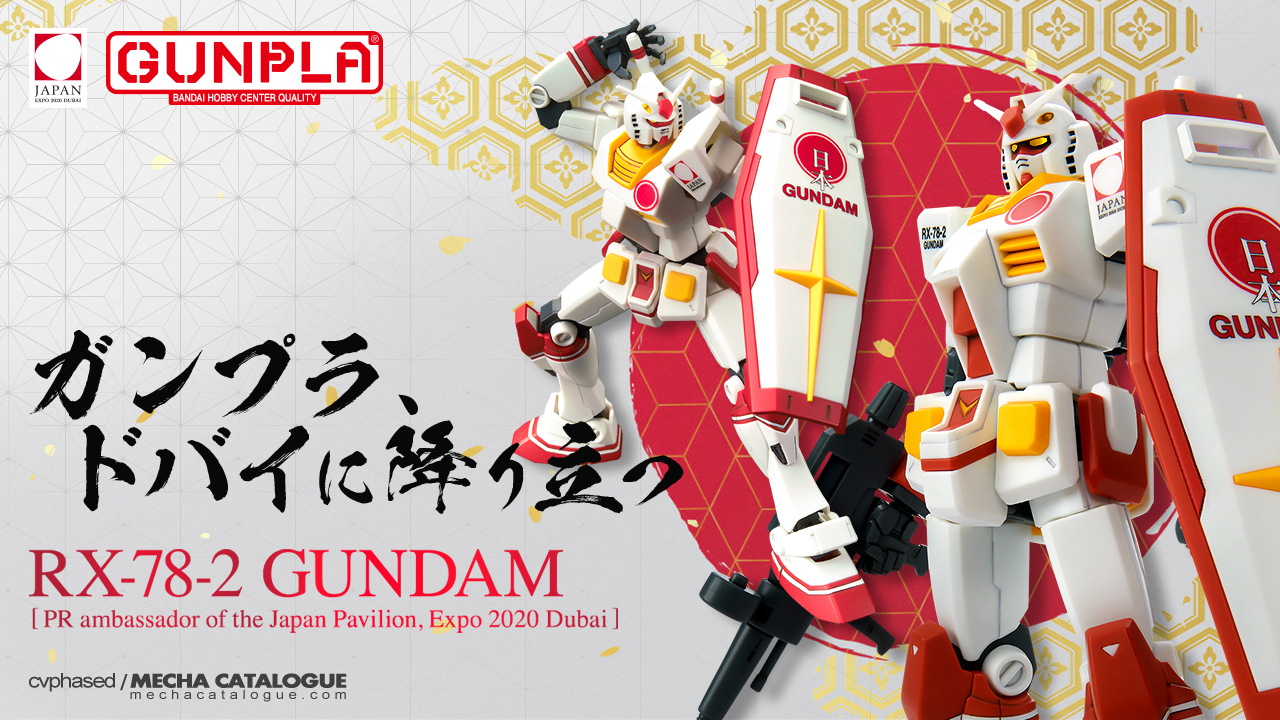 Featured image for Subtle Retools! HGUC RX-78-2 Gundam [PR Ambassador of the Japan Pavillion, Expo 2020 Dubai]