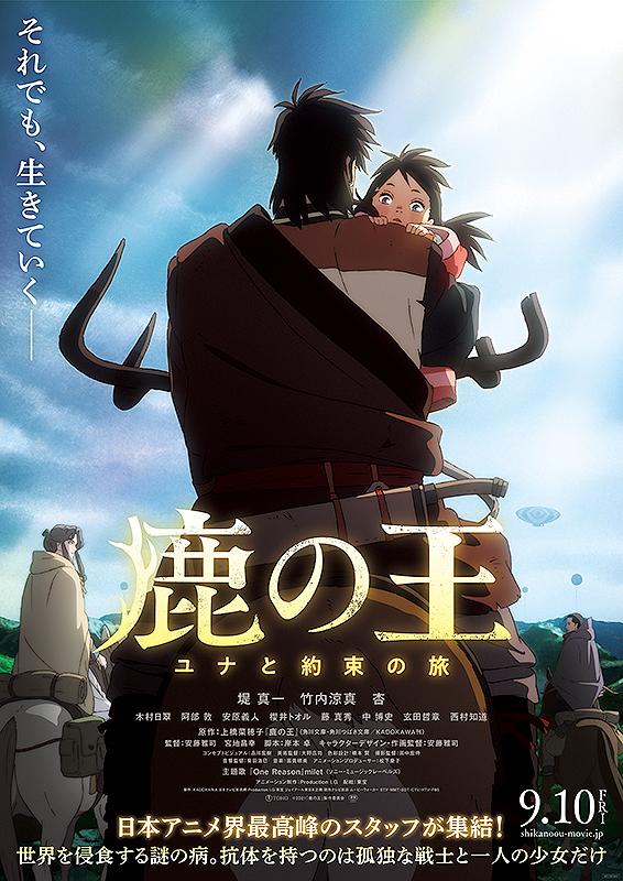 Featured image for Japanese Films at the Edinburgh International Film Festival 2021