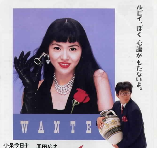 Featured image for Kaito Ruby (1988) [Film Review]