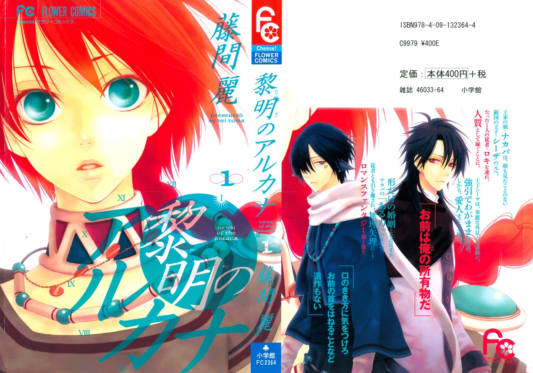 Featured image for 5 shoujo manga that should be anime