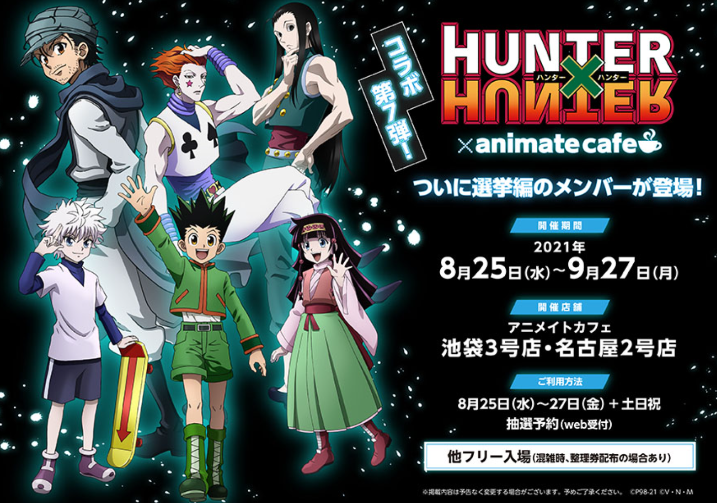Featured image for August 2021 Anime and Otome Game Collaborations and Pop-up Store Events