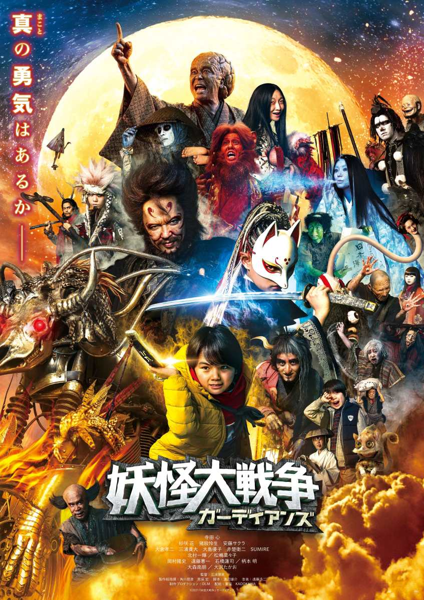 Featured image for The Great Yokai War – Guardians (2021) review [Japan Cuts 2021]