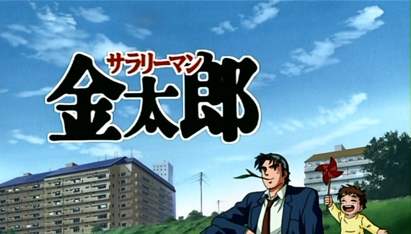 """Featured image for Salaryman Kintaro: Damn It Feels Good to Be a Gangst... I Mean """"Real Man"""""""