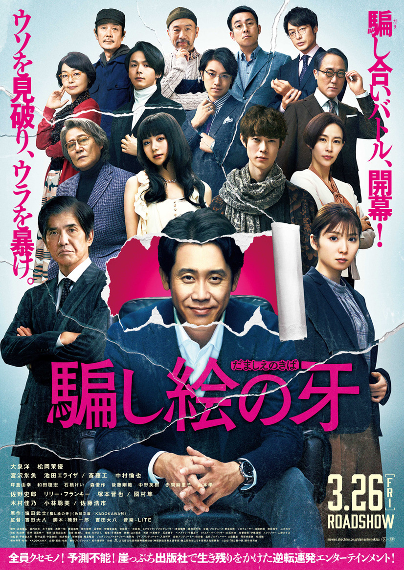 Featured image for Kiba: Fangs of Fiction (2021) review [Japan Cuts 2021]