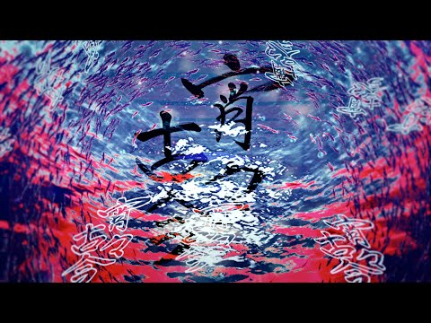 Featured image for REOL – 宵々古今 (YoiYoi Kokon)