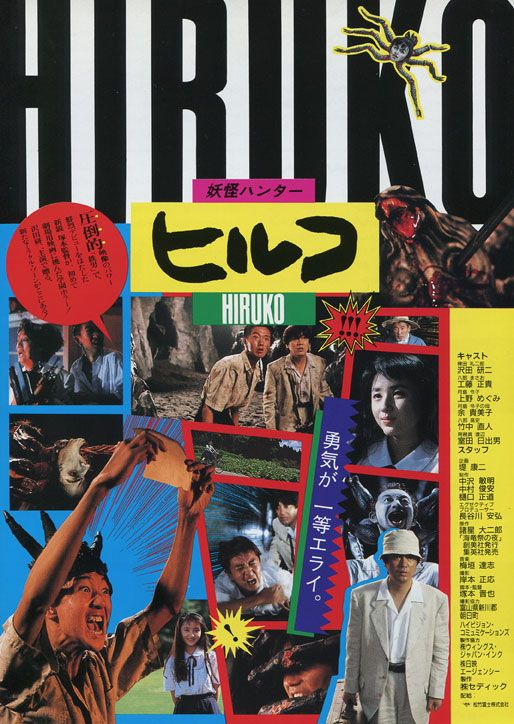 Featured image for Hiroku The Goblin (1991) review [Japan Cuts 2021]