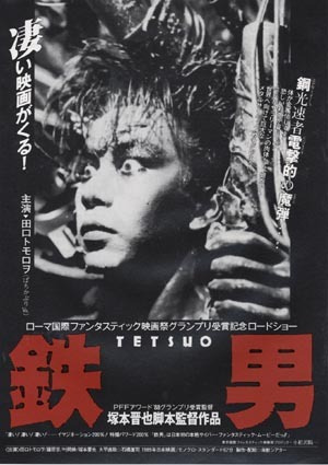 Featured image for September Chills – Tetsuo: The Iron Man