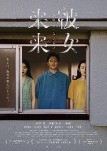 Featured image for Mari and Mari  彼女来来 (2021)  Director:Tatsuya Yamanishi [Japan Cuts 2021]