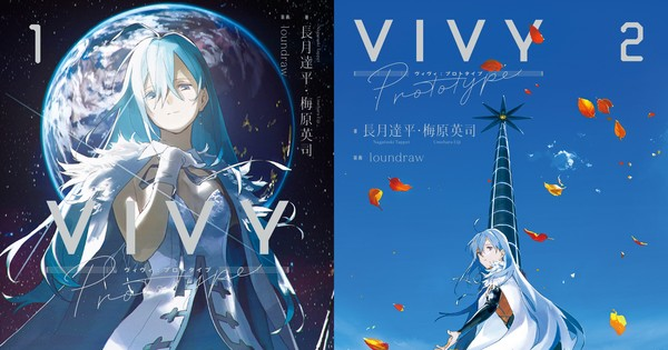 """Featured image for Exploring the """"Concept"""" Novel of Vivy -Fluorite Eye's Song-"""