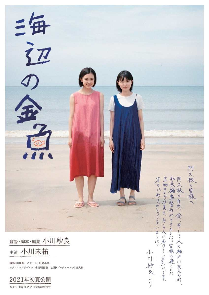 Featured image for The Goldfish Dreaming Of The Sea (2021) review [Japan Cuts 2021]