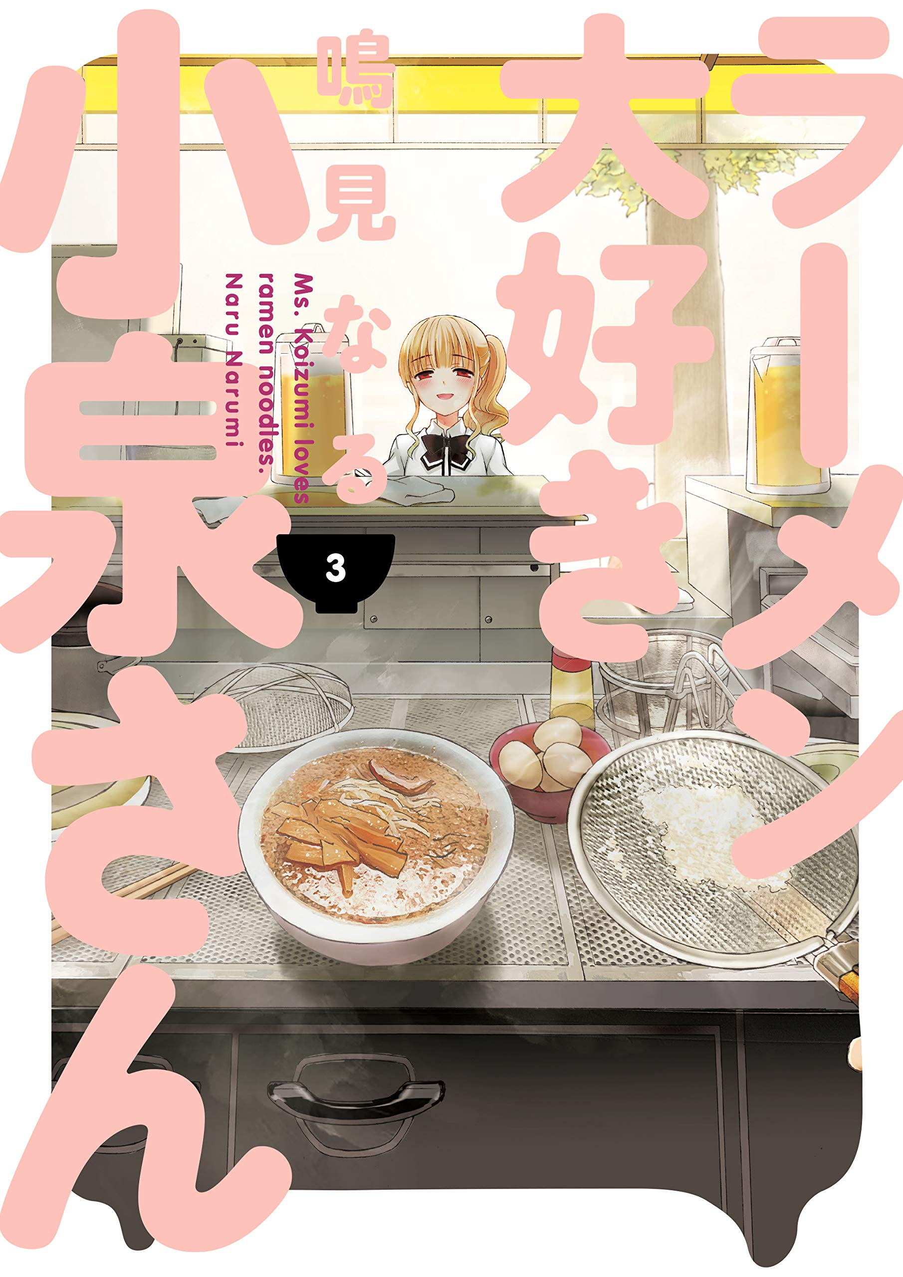 Featured image for Thoughts on Ms. Koizumi loves ramen noodles. Volume 3