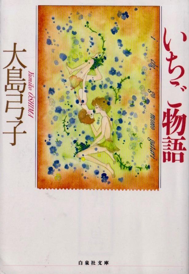 Featured image for Ichigo Monogatari: Oshima Yumiko