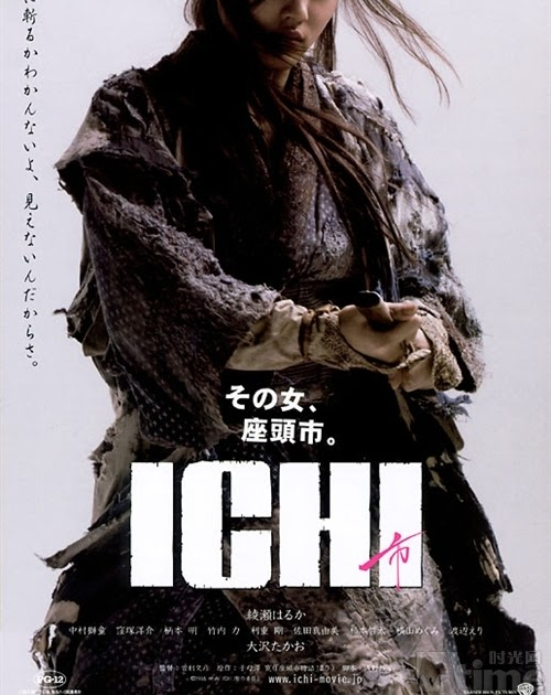 Featured image for Ichi (2008) [Film Review] RAW