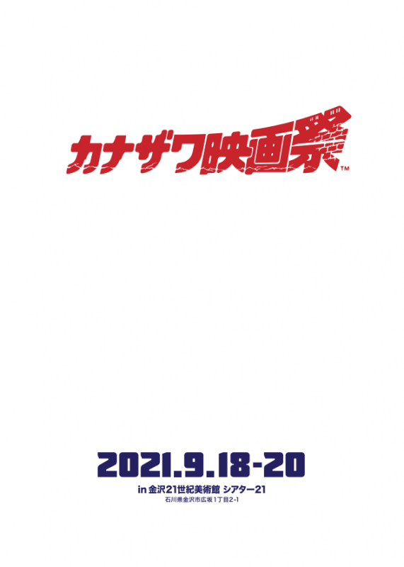 Featured image for A Preview of the Kanazawa Film Festival 2021 in Kanazawa's 21st Century Museum of Art (September 18-20)