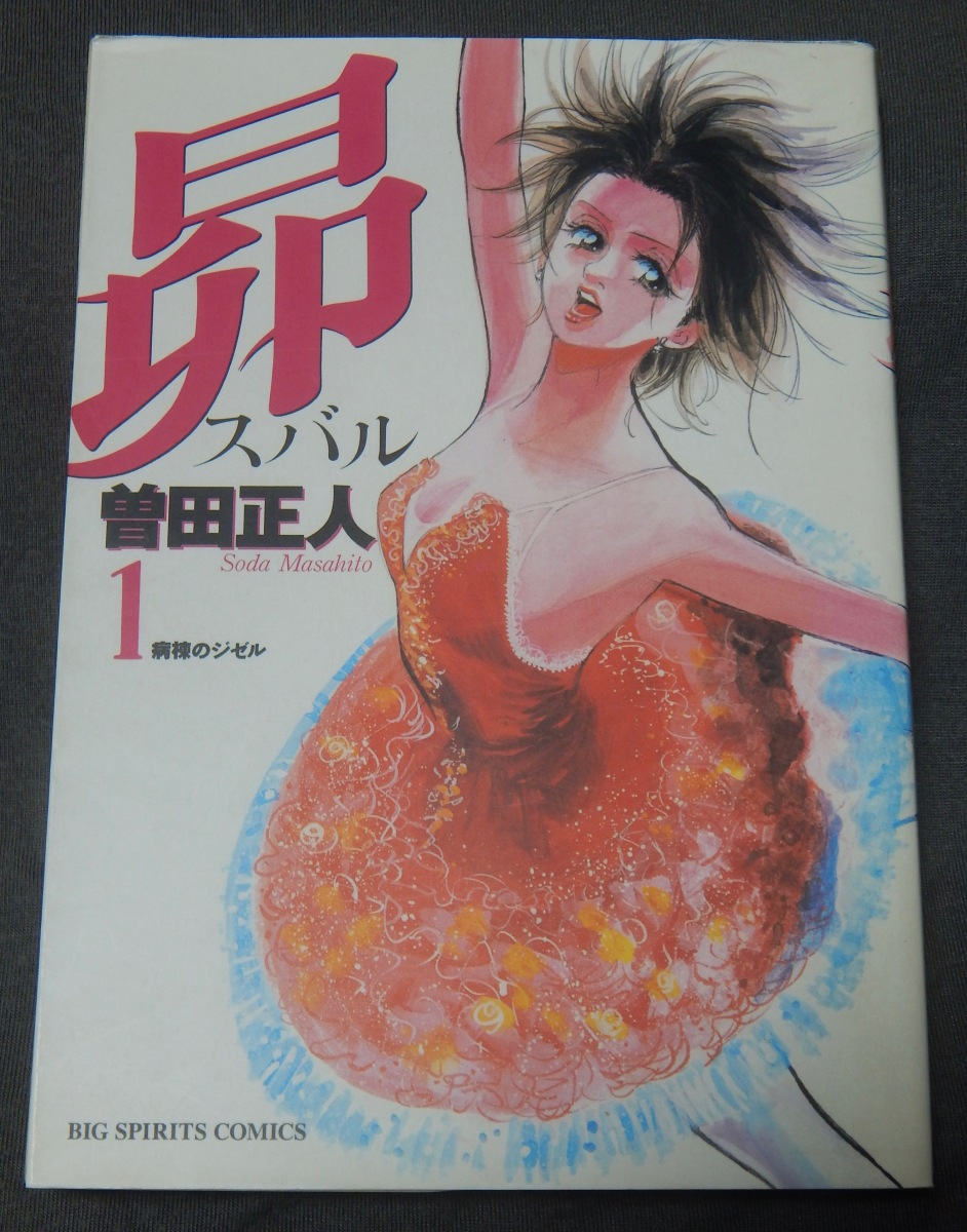 """Featured image for The Beautiful Ballet of """"Subaru"""" (Manga Review)"""