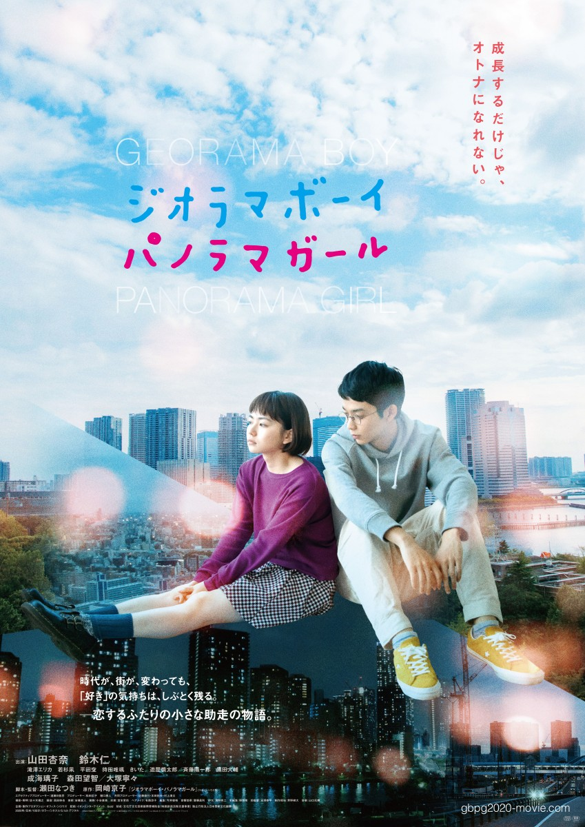 Featured image for Georama Boy Panorama Girl (2020) review [Fantasia Film Festival]