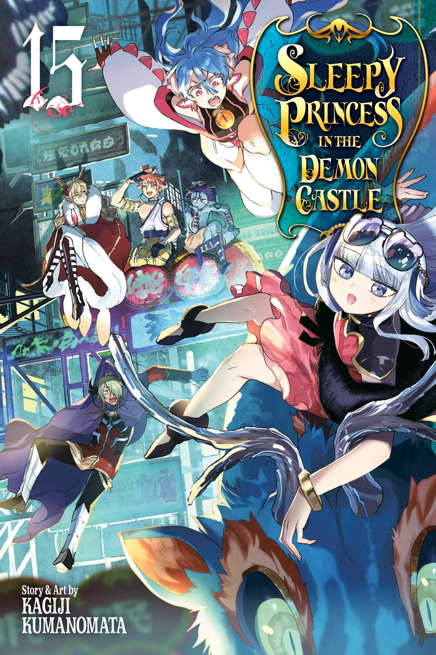 Featured image for Sleepy Princess in the Demon Castle Volume 15 Review