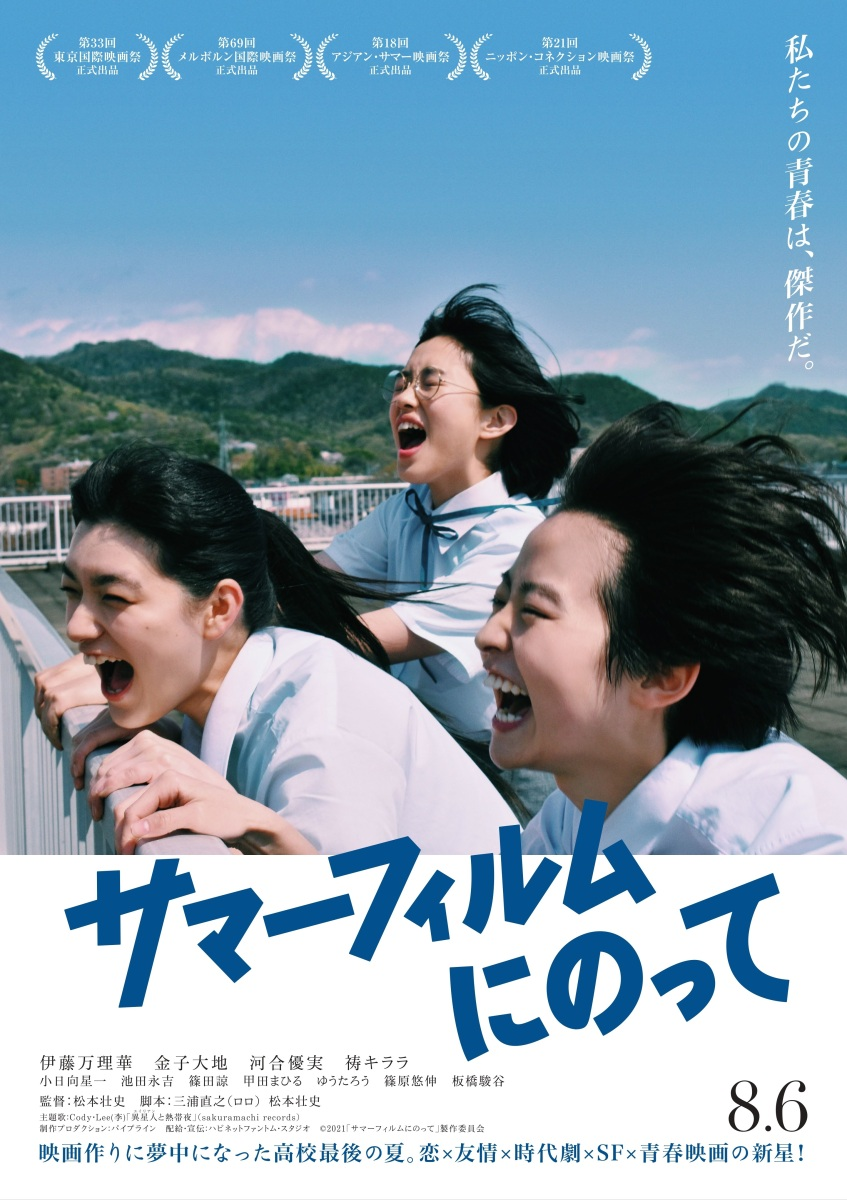 Featured image for It's a summer film (2021) review [Camera Japan Festival]