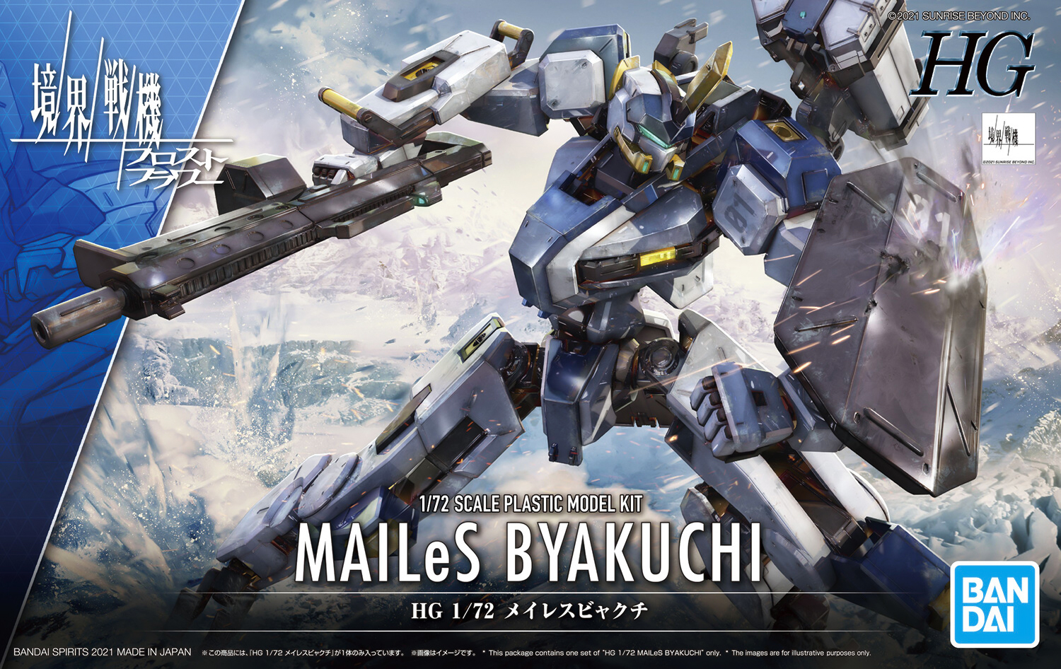 Featured image for Quick Box Art Extravaganza: HG MAILeS Byakuchi