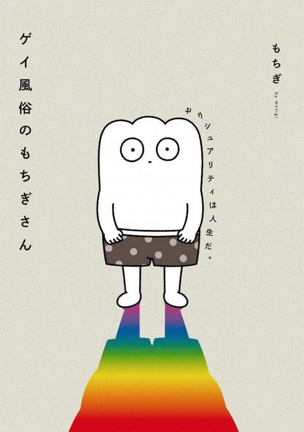 Featured image for Gay Fuuzoku no Mochigi-san – Sexuality Is Life by Mochigi