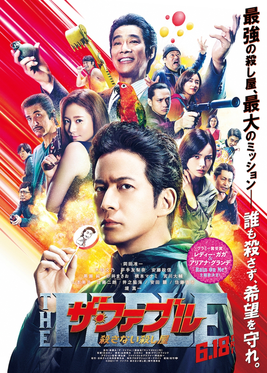 Featured image for The Fable: The Killer who Doesn't Kill (2021) review [Camera Japan Festival]