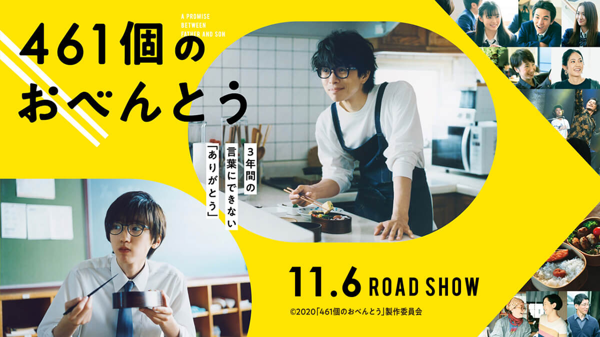 Featured image for 461 Days of Bento: A Promise Between Father andSon (461個のおべんとう, Atsushi Kaneshige, 2020)
