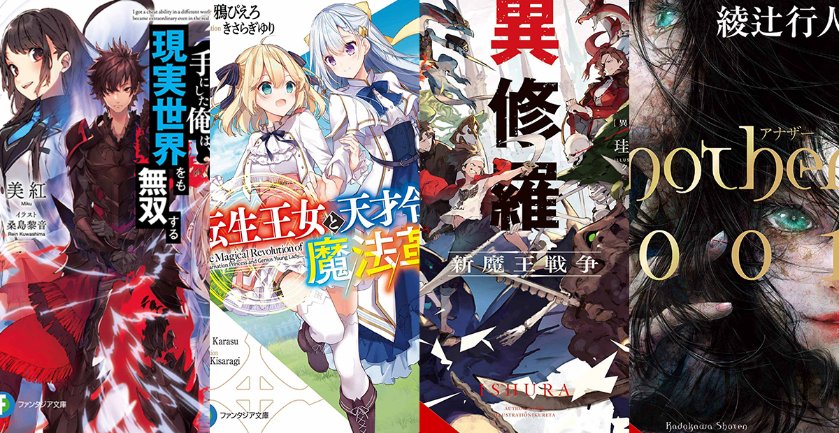 Featured image for Yen Press Licenses 4 New Light Novels and 2 Manga