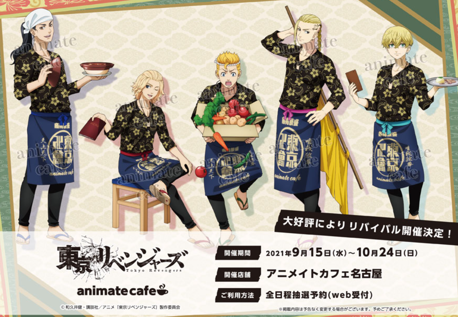 Featured image for September 2021 Anime, Donghua and Otome Game Collaborations and Pop-up Store Events