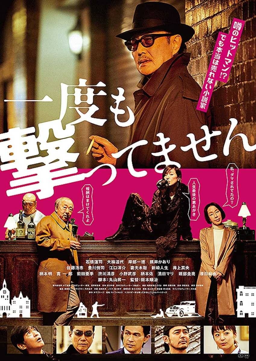 Featured image for I Never Shot Anyone (2020) review [Camera Japan Festival]