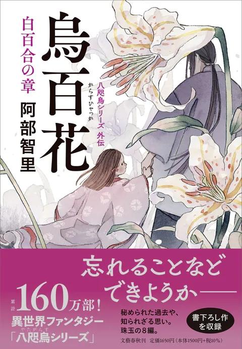 Featured image for Karasu Hyakka—Shirayuri no Sho: Abe Chisato