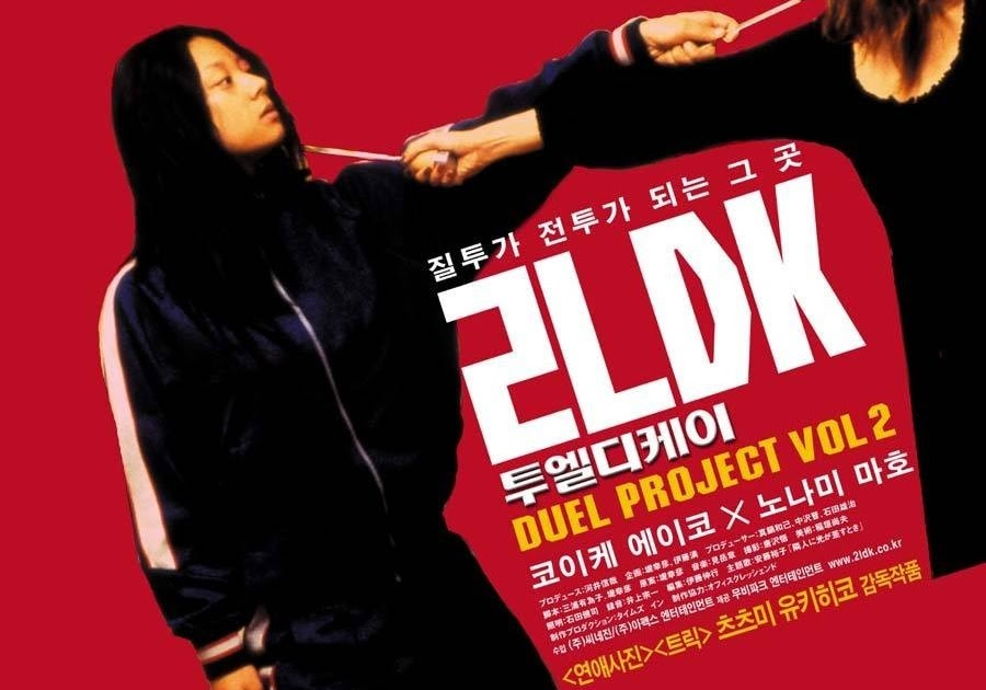 Featured image for 2LDK (2003) [Film Review]