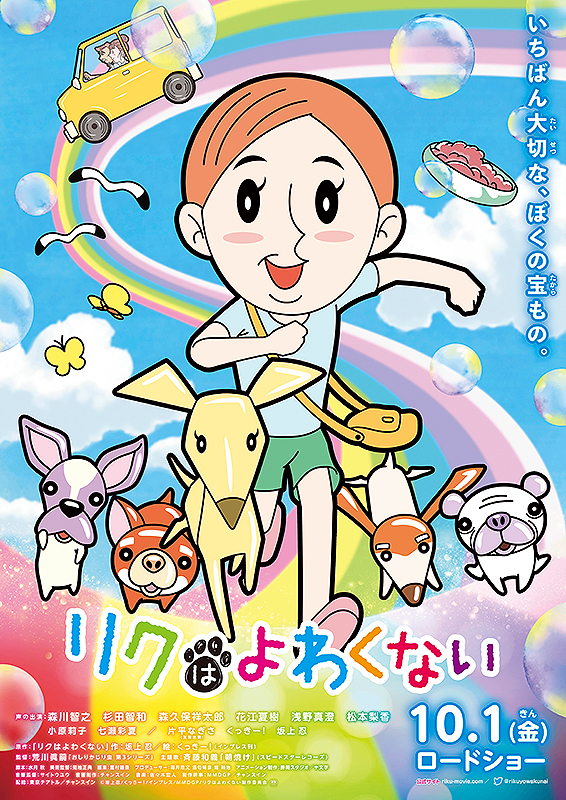 Featured image for Lupin III: The Castle of Cagliostro, Lupin wa Ima mo Moeteiru ka?, Riku wa YowakunaiJapanese Film Trailers