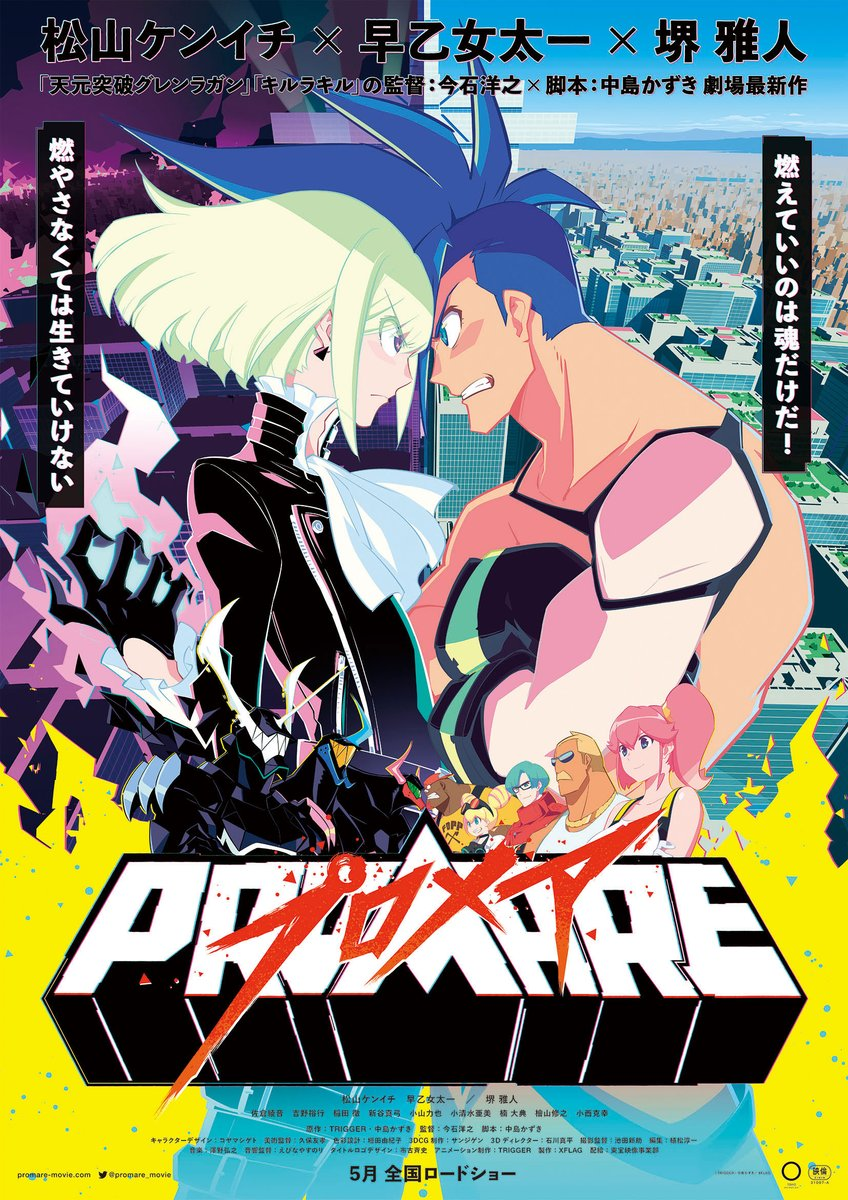 Featured image for 3 Reasons To Watch: Promare