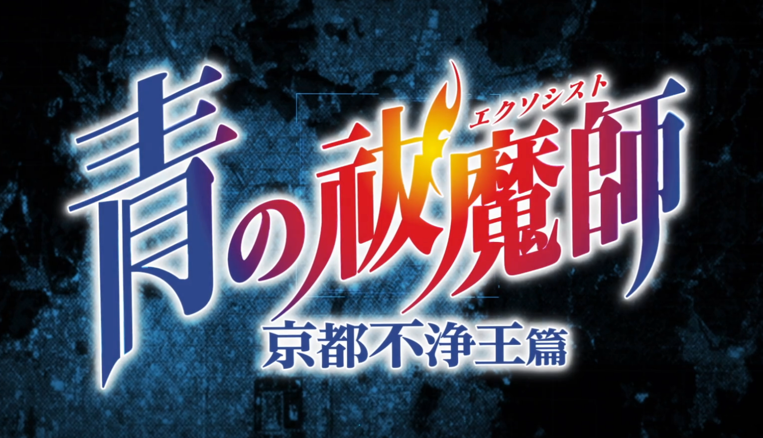 Featured image for Blue Exorcist Kyoto Saga Episode Guide