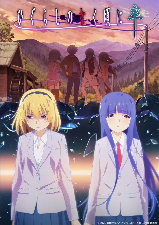 Featured image for Higurashi: When They Cry – Sotsu