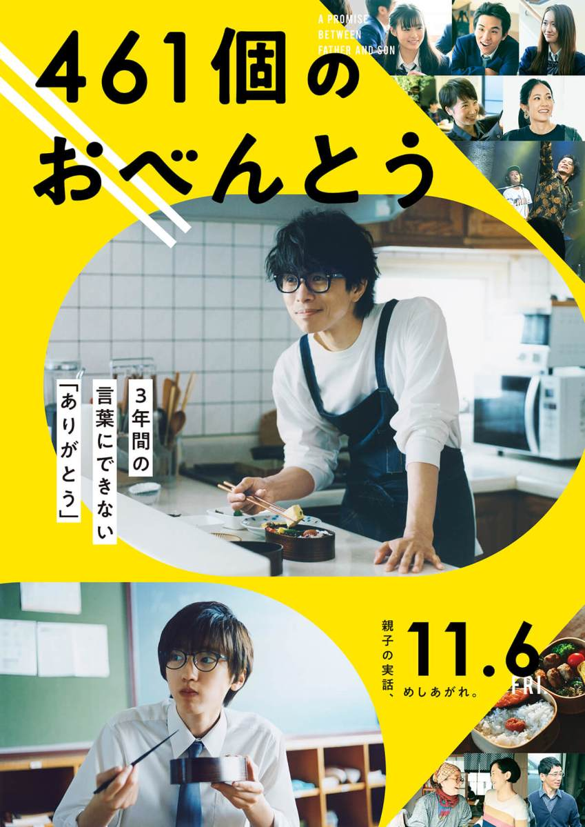 Featured image for 461 Days of Bento: A Promise Between Father and Son (2020) review [Camera Japan Festival]