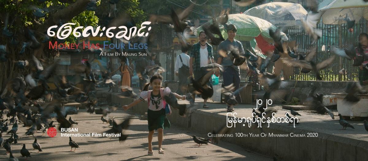 Featured image for Money Has FourLegs(ခြေလေးချောင်း, Maung Sun, 2020)