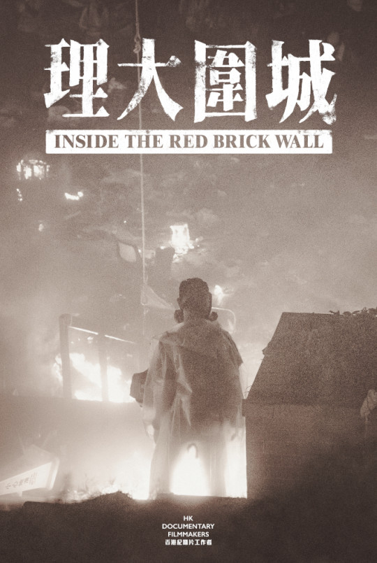 Featured image for Inside the Red Brick Wall 理大圍城 Dirs: Hong Kong Documentary Filmmakers (2020) [Yamagata International Documentary Film Festival 2021]