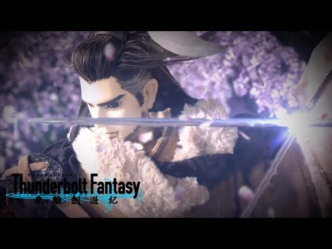 Featured image for Here's Your Reminder to Watch Thunderbolt Fantasy