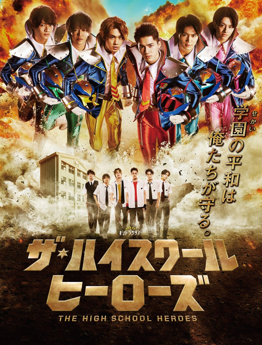 Featured image for The Modern Johnny's Tokusatsu – The High School Heroes