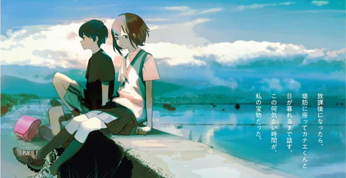Featured image for Seven Seas Licenses Wait For Me Yesterday