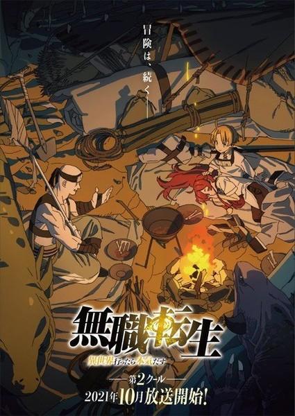 Featured image for Mushoku Tensei: Jobless Reincarnation 2nd Part
