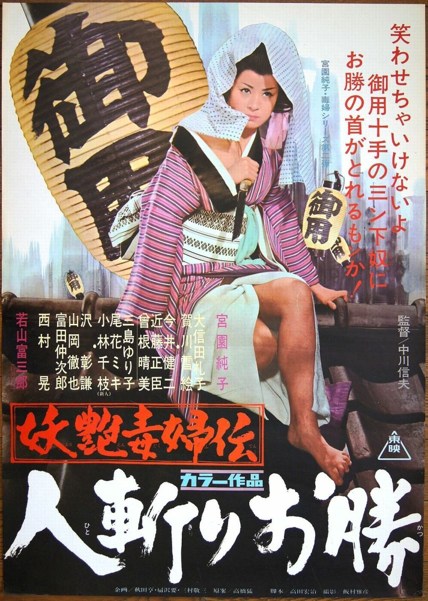 Featured image for Legends of the poisonous seductress: Quick-draw Okatsu (1969) review