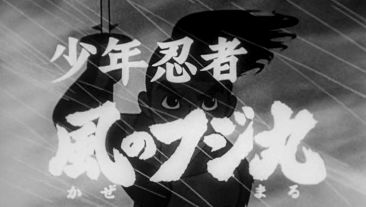 Featured image for Toei and early TV anime – Part 1: Kaze no Fujimaru