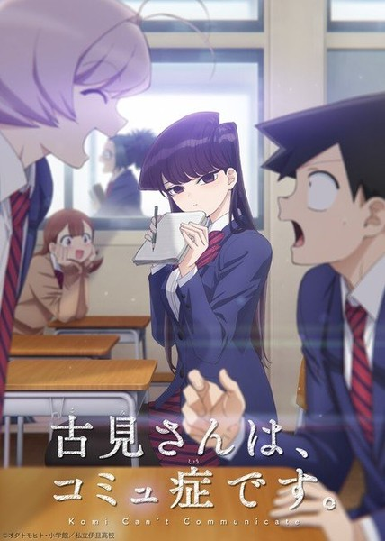 Featured image for Komi Can't Communicate
